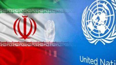 صورة الأمم المتحدة ترفع حظر السلاح المفروض على طهران منذ 2007