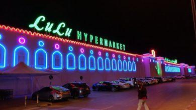 """صورة """"أبوظبي القابضة"""" تُوسع سلسلة ماركت Lulu عبر تطوير 30 متجراً ضخماً"""