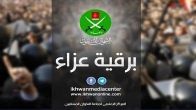 صورة عزاء جماعة الإخوان في وفاة الإمام الصادق المهدي يرحمه الله