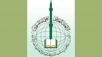 """الاتحاد العالمي لعلماء المسلمين ينظم """"الملتقى الشبابي الثقافي الأول"""""""