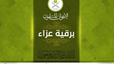 جماعة الإخوان المسلمين تنعي العلامة الشيخ محمد أمين سراج أبرز علماء تركيا