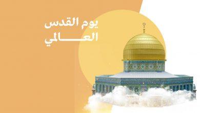 """هيئات ومنظمات دولية تُشارك بـ """"أسبوع القدس العالمي"""""""
