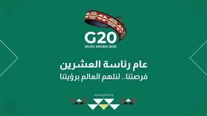 دعوات لمقاطعة قمة الـ 20 بالرياض لإحراج ولي العهد حتى الإفراج عن المعتقلين