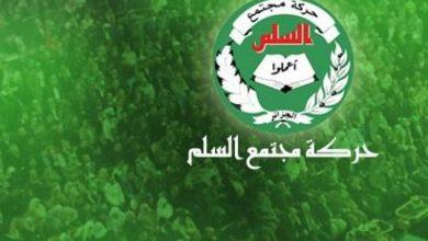 """الجزائر.. """"حمس"""" تعلن تصدرها نتائج الانتخابات وتدعو تبون لحماية الإرادة الشعبية"""